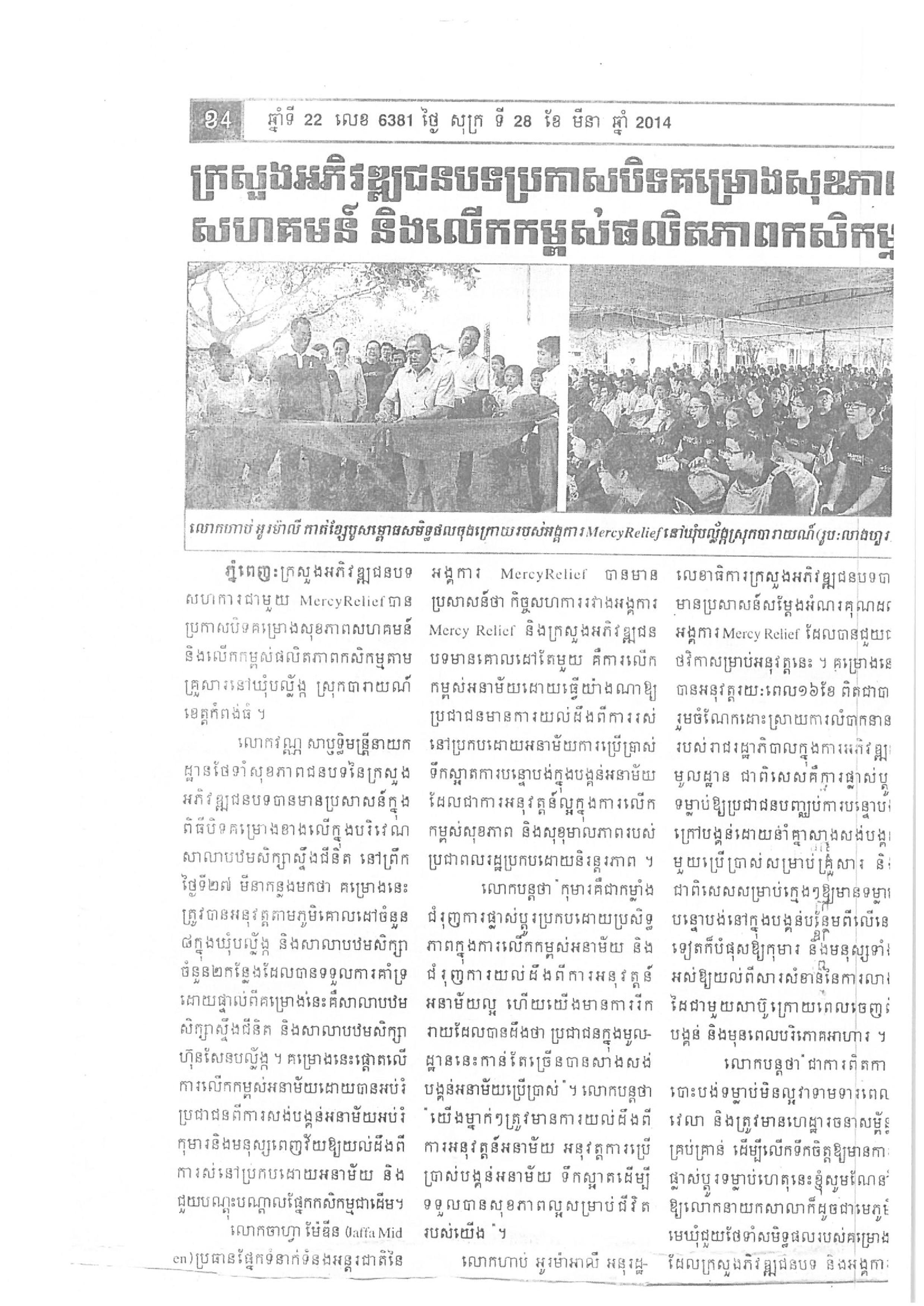 28032014_Cambodian Newspaper_MRD Closes Community Health Project and Improves Agricultural Productivity-page-001