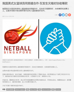 rt-2016-06-29-singapore-womens-netball-team-work-with-mercy-relief-in-event-of-a-disaster-relief